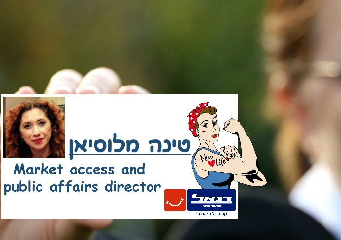 טינה מלוסיאן Market access and public affairs director