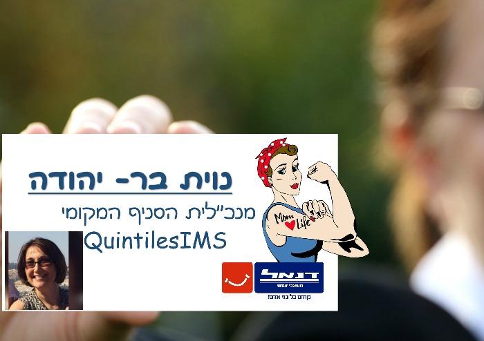 """נוית בר יהודה – מנכ""""לית הסניף המקומי של QuintilesIMS"""